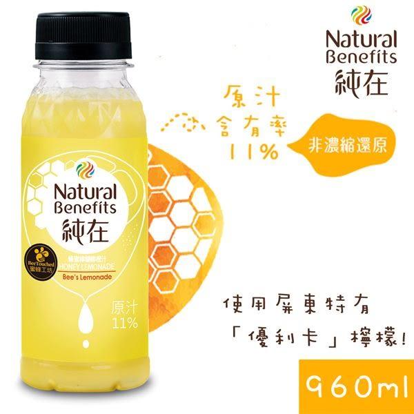 純在.冷壓鮮榨蔬蜂蜜檸檬柳橙汁3瓶(960ml/瓶)﹍愛食網