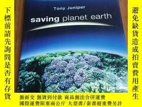 二手書博民逛書店Saving罕見Planet Earth 拯救地球Y12800