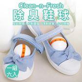 小米有品 除臭 鞋球 鞋子 脫臭劑 抗菌除臭 預防腳臭 香港腳 腳汗 異味 腳粉 鞋內除臭 小米 米家