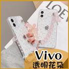 花朵殼+手鍊支架|Vivo Y72 Y52 5G Y20 X50 Pro X60 透明防摔 手機殼 有掛繩孔 軟殼 滿屏小花朵手鏈
