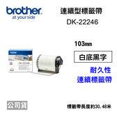※原廠公司貨※【三入】brother DK-22246 103mm 連續標籤帶 白底黑字 30.48米 (代取 DK-22243)