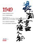 (二手書)1949浪淘盡英雄人物