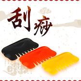 蜜蠟樹脂 按摩刮痧梳 1入 三色可選 刮痧板 按摩梳【YES 美妝】