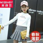 女童白色打底衫春秋季新款中大童t恤長袖洋氣兒童秋裝上衣薄 交換禮物