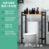 馬桶置物架 廁所浴室落地臉盆架陽臺洗衣機上方架子收納神器【快速出貨】