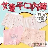 寶寶內褲 兒童內褲純棉四角褲-321寶貝屋