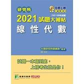 研究所2021試題大補帖(線性代數)(107~109年試題)