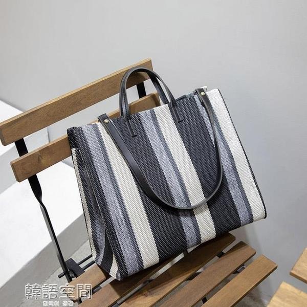 包包女韓國超火ins大容量條紋帆布包大學生上課單肩包時尚手提包 【618特惠】