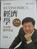 【書寶二手書T1/大學資訊_WGY】經濟學:李宜豐教學筆記_李宜豐