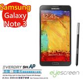 EyeScreen 三星 Samsung Galaxy Note 3 Everdry AGC 9H 0.6mm 防窺 抗藍光 強化玻璃 疏水疏油