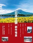 走進日本文豪の創作場景:文字.生活.情感的領悟 36個孕育文...【城邦讀書花園】