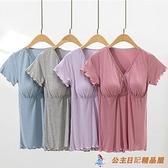 哺乳居家服月子服哺乳短袖半袖t恤孕婦睡衣產后喂奶上衣夏薄打底衫單件【公主日記】