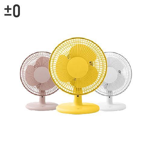 ±0 XQS-A220 A220 正負零 桌扇 循環扇 小風扇 電風扇 立扇 電扇 風扇 小型風扇 黃 白 粉