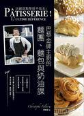 (二手書)法國甜點聖經平裝本(1):巴黎金牌糕點主廚的麵團、麵包與奶油點課