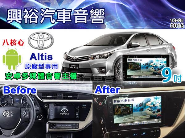 【專車專款】17~18年豐田 ALTIS 專用9吋觸控螢幕安卓多媒體主機*藍芽+導航+安卓*無碟八核心