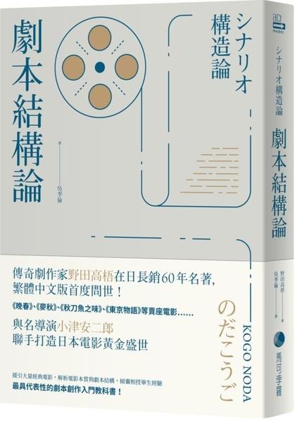 劇本結構論:與小津安二郎聯手打造日本電影黃金盛世傳奇劇作家,最...【城邦讀書花園】