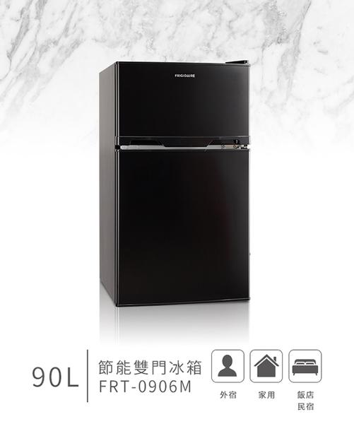 可退貨物稅 限時優惠 美國富及第Frigidaire 90L雙門冰箱 FRT-0906M  (FRT-0905M 後續機種)