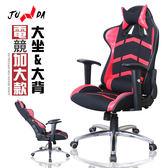 【JUNDA】GT680電競椅/圓筒腰/電腦椅/賽車椅(二色任選)紅
