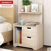 床頭櫃 簡約現代床頭櫃多功能收納櫃儲物簡易仿實木床邊小櫃子經濟型 {優惠兩天}