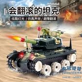 遙控車 兒童電動遙控坦克履帶式特技翻斗車裝甲模型男孩寶寶益智玩具3歲【快速出貨】