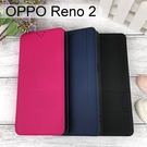 【Dapad】經典隱扣皮套 OPPO Reno 2 (6.5吋)