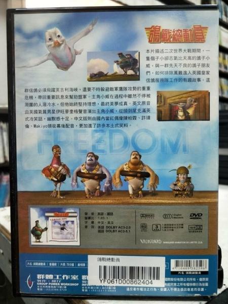 挖寶二手片-B52-正版DVD-動畫【鴿戰總動員】-國英語發音(直購價)