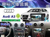 【專車專款】06~13年 Audi A3 專用7吋觸控螢幕安卓多媒體主機*藍芽+導航+安卓