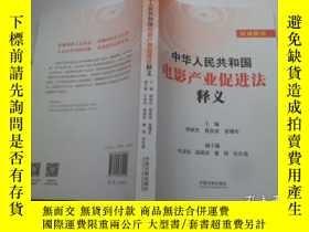 二手書博民逛書店罕見中華人民共和國電影產業促進法釋義Y8337 柳斌杰;聶辰席;