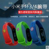 小米 手環 4 腕帶 替換帶 復仇者聯盟 創意 硅膠 防水 柔軟 新款 手錶替換帶 防丟 透氣 錶帶 運動型