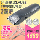 台灣樂比LAUBE 318專業用電剪(暢銷推薦款)  超強馬力 公司貨【HAiR美髮網】