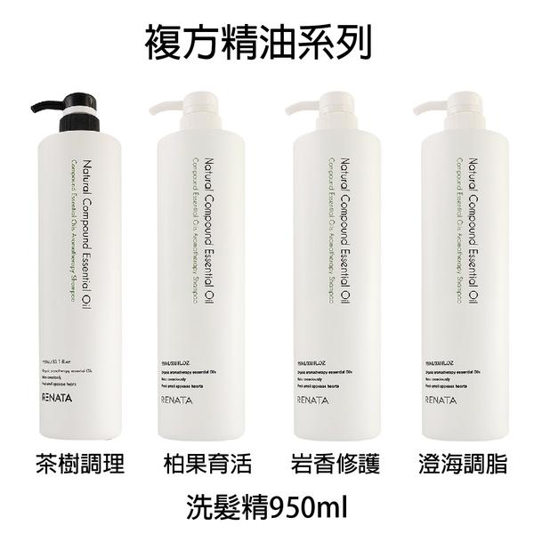蕾娜塔 複方精油系列 茶樹調理 柏果育活 岩香修護 澄海調脂 洗髮精 950ml