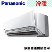 Panasonic 國際牌【CU-RX36GHA2/CS-RX36GA2】 4-6坪 RX系列一對一變頻分離式冷暖