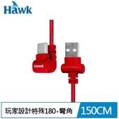 Hawk Type-C 180°手遊充電傳輸線(紅)【本月回饋↘省$60】