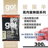 【SofyDOG】Go!76%高肉量無穀系列 能量放牧羊 全犬配方 (100克三件組)