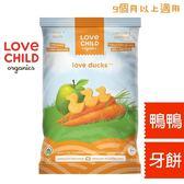 Love Child 加拿大寶貝泥 鴨鴨寶牙餅系列30g-胡蘿蔔、蘋果LC00147[衛立兒生活館]