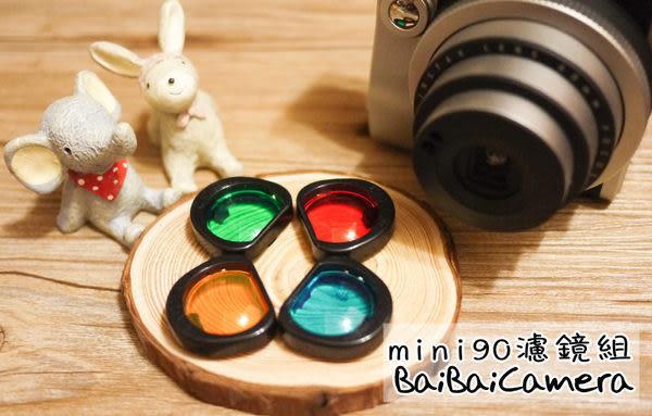 Bai Fujifilm Instax Mini90 Mini 90 四色濾鏡 可放單眼相機包 拍立得專用 近拍鏡 立可拍 25 50S
