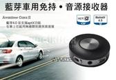 Avantree Cara II藍芽免持/音樂接收器《SV7321》快樂生活網