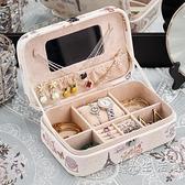 首飾盒皮革公主歐式飾品盒手飾整理盒耳環耳釘戒指耳墜首飾收納盒 小時光生活館