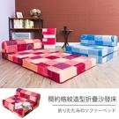 【戀香】經典幾何格紋超厚實可折疊沙發床 - 單人 (兩色任選)