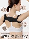 背揹佳成年隱形矯姿防駝背帶矯正器女兒童男專用背部糾正神器肩膀 韓國時尚週