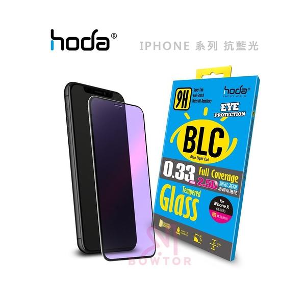 光華商場。包你個頭【HODA】 APPLE IPHONE XS 5.8吋 2.5D 抗藍光 玻璃保護貼 高強度 高透光