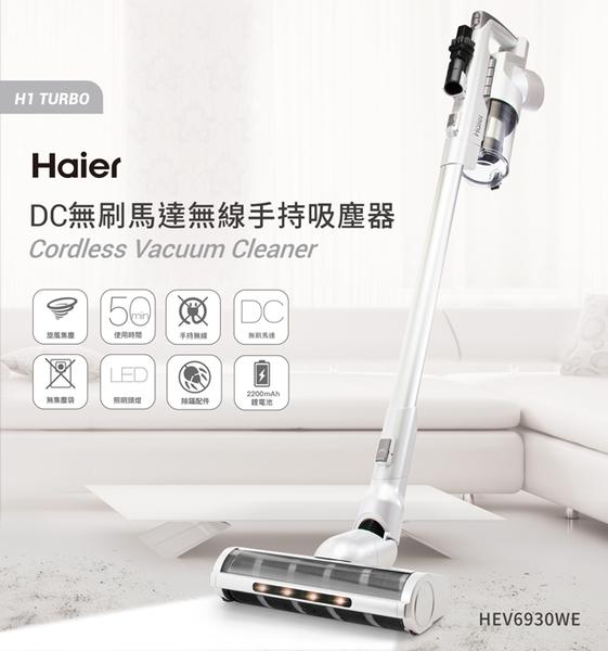 【Haier海爾】DC無刷無線手持吸塵器 HEV6930WE