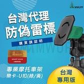 【南紡購物中心】MWUPP五匹 專業摩托車架-樂卡_U扣 (綠/黃)