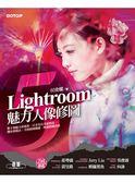 (二手書)Lightroom 5魅力人像修圖