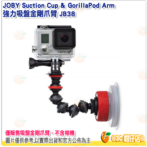 JOBY JB38 Suction Cup & GorillaPod Arm 強力吸盤金剛爪臂 章魚腳 適用 GOPRO ONE R X X2