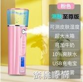 納米噴霧補水儀小型便攜式冷噴儀可愛少女保濕臉部加濕蒸臉器MBS『蜜桃時尚』