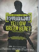 【書寶二手書T3/軍事_JHM】特戰綠扁帽-成為美軍反恐指揮官的華裔小子_切斯特黃