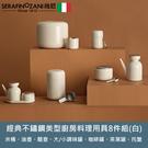 【SERAFINO ZANI】經典不鏽鋼美型廚房料理用具8件組(白)