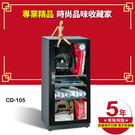 【防潮品牌】收藏家 CD-105 時尚珍藏全能型電子防潮箱(114公升) 相機鏡頭 精品衣鞋包 食品樂器