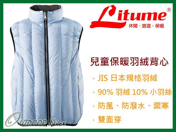 ╭OUTDOOR NICE╮意都美LITUME 兒童直車格雙面穿羽絨背心 水藍 C235 防風 防潑水 禦寒保暖